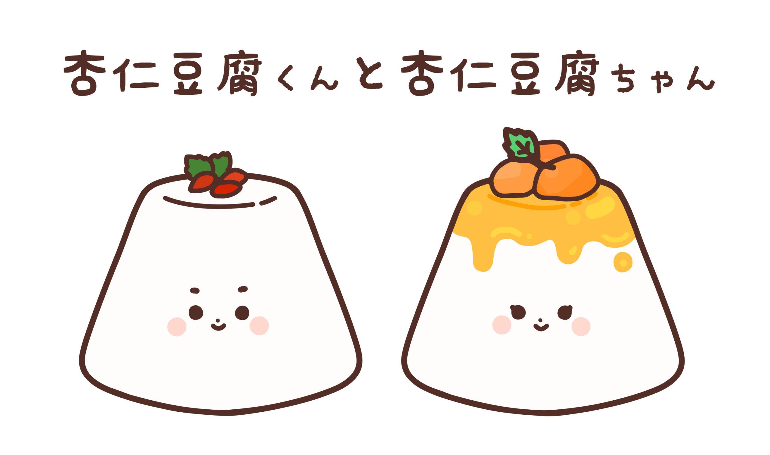 杏仁豆腐ちゃんズ